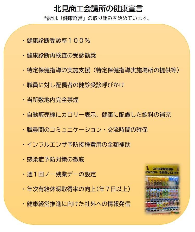kenkoukeiei3